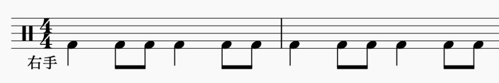 ドラム左右の独立、右手でパターン3