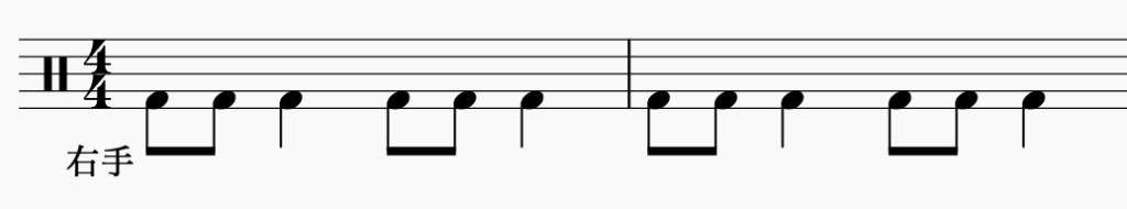 ドラム左右の独立、右手でパターン2
