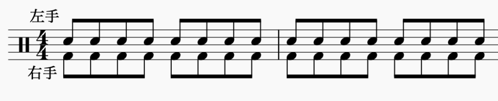 ドラム左右の独立、右手で8分音符・左手で8分音符