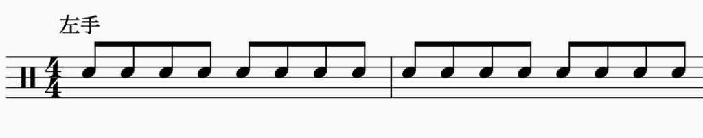 ドラム左右の独立、左手で8分音符